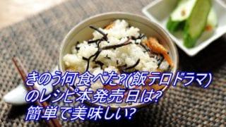 きのう何食べた(飯テロドラマ)のレシピ本発売日は簡単で美味しい -アイキャッチ2