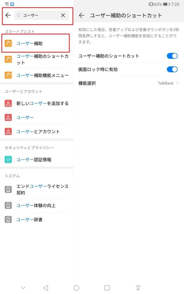 Kindle読み上げが途中で止まる対処法(mp3化)とtalkback以外の方法!-andoroid検索