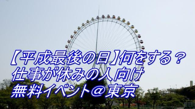 【平成最後の日】何をする?仕事が休みの人向け無料イベント@東京-アイキャッチ