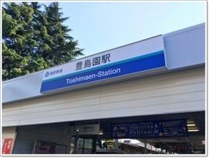 【平成最後の日】何をする?仕事が休みの人向け無料イベント@東京-豊島園駅