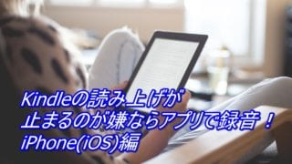 Kindleの読み上げが止まるのが嫌ならアプリで録音!iPhone(iOS)編 -アイキャッチ2