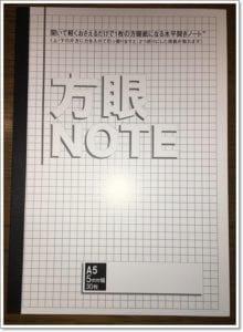 メモの魔力 おすすめノートとペンで自己分析実践!オリジナルメモ帳は_方眼ノート