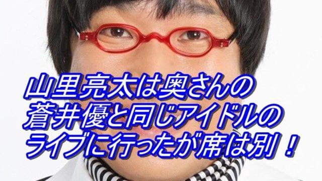山里亮太は奥さんの蒼井優と同じアイドルのライブに行ったが席は別!_アイキャッチ