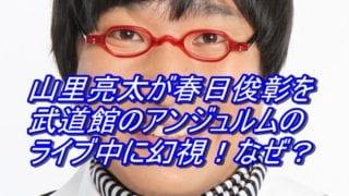 山里亮太が春日俊彰を武道館のアンジュルムのライブ中に幻視!なぜ?_アイキャッチ
