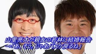 山里亮太が親友の若林に結婚報告→「あ、そう。じゃあバスケ戻るね」_アイキャッチ