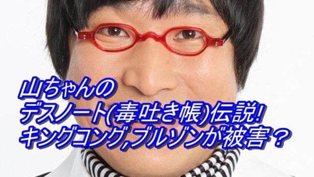 山ちゃんのデスノート(毒吐き帳)伝説!キングコング,ブルゾンが被害?_アイキャッチ