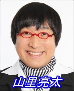 山里亮太のメガネのブランドは?メガネなしだとカッコいいって本当?_ソロ顔
