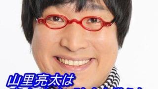 山里亮太は実力_年収_貯金を備えたハイスペックイケメンだった!_アイキャッチ