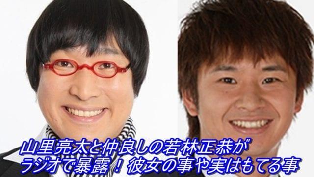 山里亮太と仲良しの若林正恭がラジオで暴露!彼女の事や実はもてる事_アイキャッチ