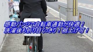 感動パンツで自転車通勤が快適!洗濯後も折り目くっきり!裾上げ可!_アイキャッチ