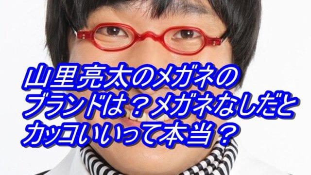 山里亮太のメガネのブランドは?メガネなしだとカッコいいって本当?_アイキャッチ