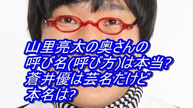 山里亮太の奥さんの呼び名(呼び方)は本当_蒼井優は芸名だけど本名は_アイキャッチ