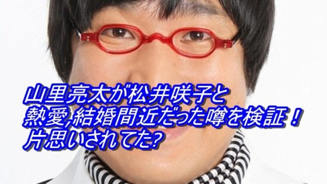 山里亮太が松井咲子と熱愛,結婚間近だった噂を検証!片思いされてた_アイキャッチ