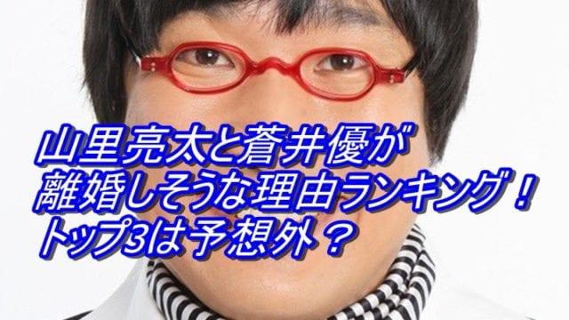 山里亮太と蒼井優が離婚しそうな理由ランキング!トップ3は予想外?_アイキャッチ