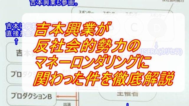 吉本興業が反社会的勢力のマネーロンダリングに関わった件を徹底解説_aikyatti