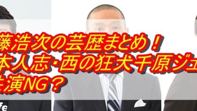 加藤浩次の芸歴まとめ!松本人志・西の狂犬千原ジュニアと共演NG?_アイキャッチ