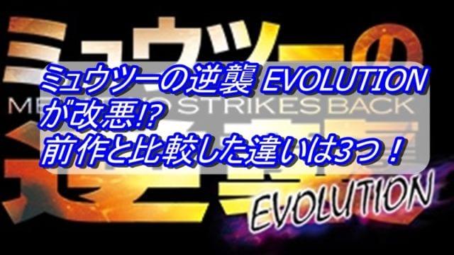 ミュウツーの逆襲 EVOLUTIONが改悪_前作と比較した違いは3つ!_アイキャッチ