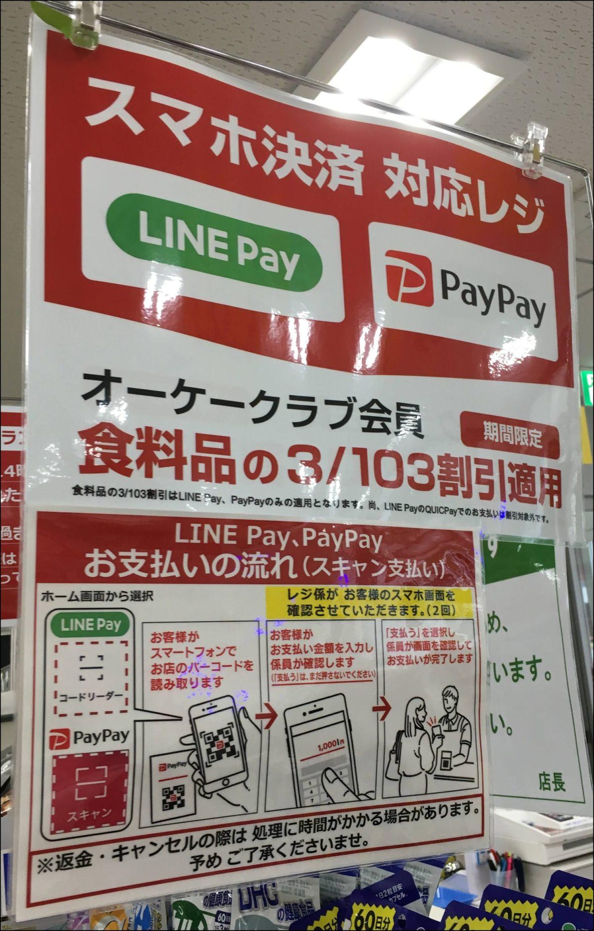 オーケーストアのpaypayの10%還元はいつまで使い方は_LINE PayはOK_使い方