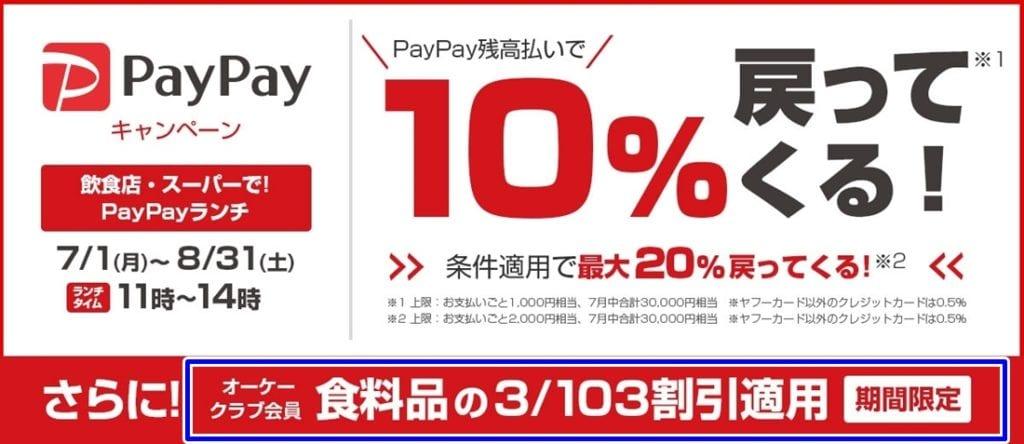オーケーストアの3_103割引は電子マネー(paypay_LINE Pay)でもOK!_キャンペーン画像