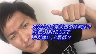 スリムクラブ真栄田の評判は?浮気し続けるクズで声が嫌い、と最低?_アイキャッチ