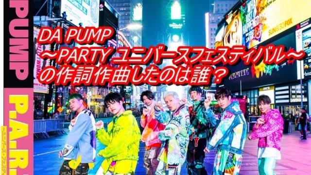 DA PUMP~PARTY ユニバースフェスティバル~の作詞作曲したのは誰?_アイキャッチ
