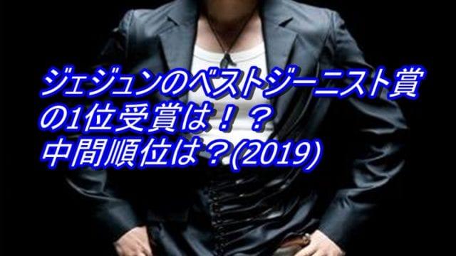 ジェジュンのベストジーニスト賞の1位受賞は!?中間順位は?(2019)_アイキャッチ