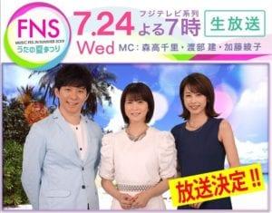 FNSうたの夏まつり2019の出演者リスト!ジェジュンや東方神起出る?_メイン画像