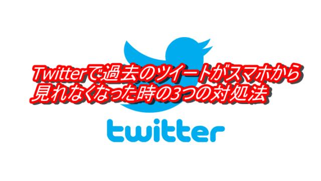 Twitterで過去のツイートがスマホから見れなくなった時の3つの対処法_アイキャッチ
