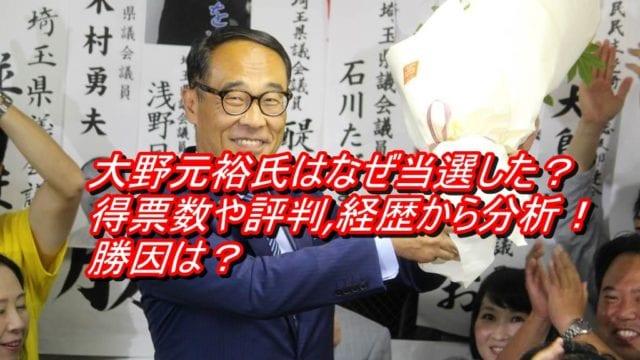 大野元裕氏はなぜ当選した?得票数や評判,経歴から分析!勝因は?_アイキャッチ