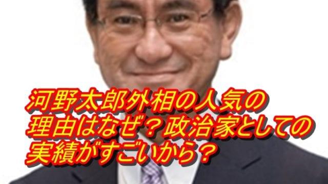 河野太郎外相の人気の理由はなぜ?政治家としての実績がすごいから?_アイキャッチ