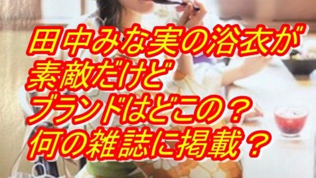 田中みな実の浴衣が素敵だけどブランドはどこの?何の雑誌に掲載?_アイキャッチ
