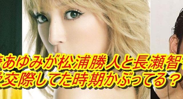 浜崎あゆみが松浦勝人と長瀬智也と熱愛交際してた時期かぶってる?_アイキャッチ