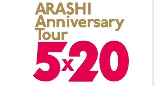 嵐の東京ドーム12/25公演のライブビューイング倍率は?まだ間に合う?