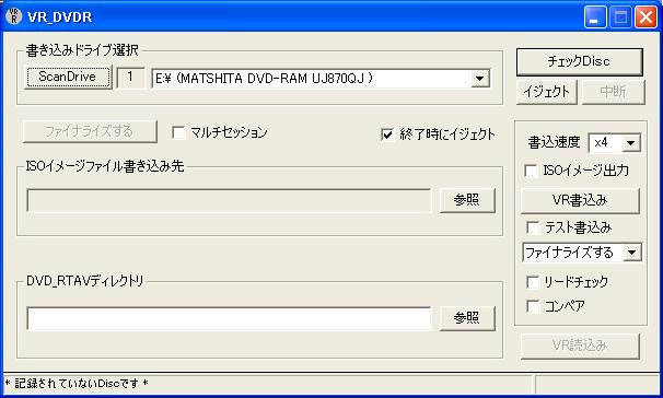vroifo拡張子ファイルをDVDに焼く方法は?Windows10パソコンで再生できる?プレイヤー5