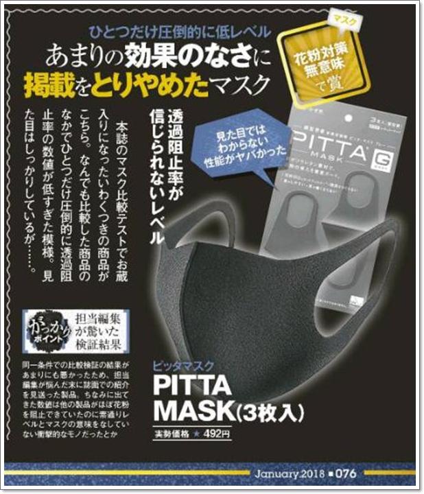 ピッタマスクをおすすめしない3つの理由!コロナウイルスや花粉防御効果、色について!3