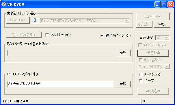 vroifo拡張子ファイルをDVDに焼く方法は?Windows10パソコンで再生できる?プレイヤー6