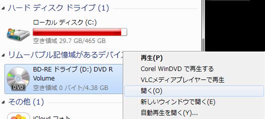vroifo拡張子ファイルをDVDに焼く方法は?Windows10パソコンで再生できる?プレイヤー2