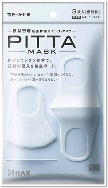 ピッタマスクをおすすめしない3つの理由!コロナウイルスや花粉防御効果、色について!2