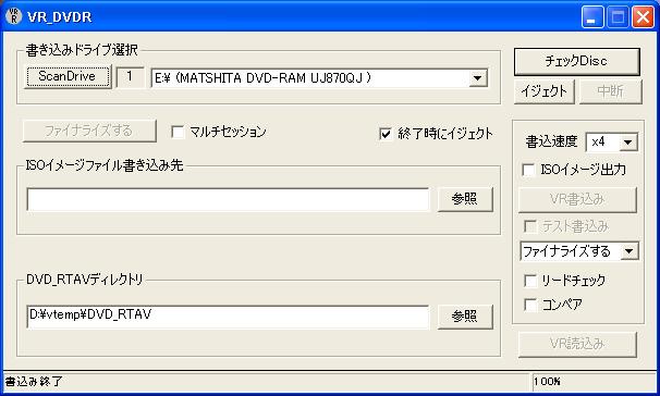 vroifo拡張子ファイルをDVDに焼く方法は?Windows10パソコンで再生できる?プレイヤー9