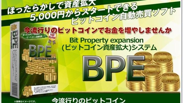 ビットコイン自動売買ツール(BPEクリアイズム片桐健)は本当に稼げる口コミ評判は