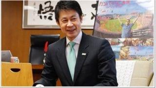 広島県知事の給料年収はいくら貯金や土地株の資産総額がやばいai