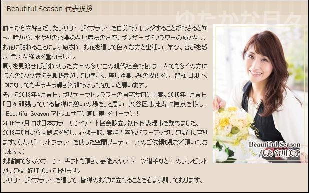 富川悠太アナの奥さんの写真は子供の名前や学校は【家族構成】_富川美季