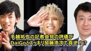 手越祐也の記者会見の評価がDaiGoとスッキリ加藤浩次で真逆!?